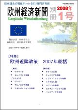 欧州経済新聞画像