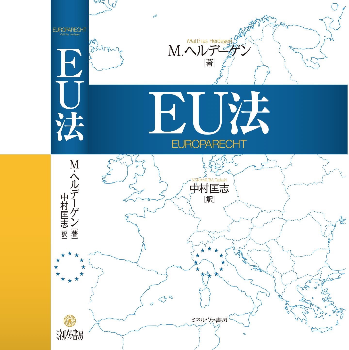 ヘルデーゲン『EU法』(中村匡志訳、ミネルヴァ書房)画像